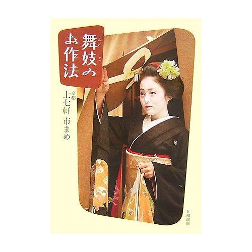 Ichimame, la cover del libro