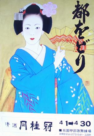 miyako-odori-poster-2008.jpg