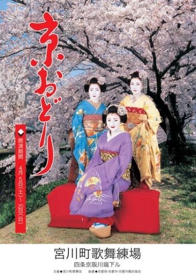 poster-kyo-odori-2008_1.jpg