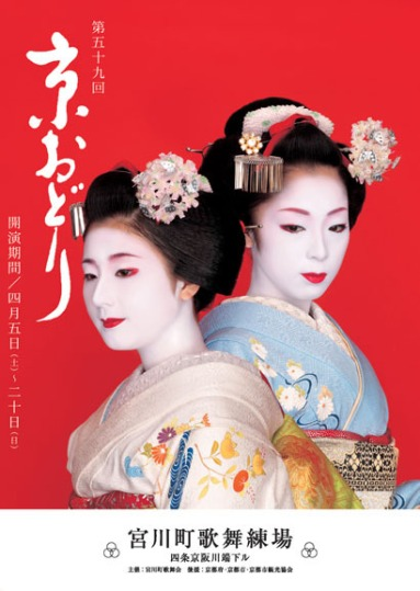poster-kyo-odori-2008_2.jpg