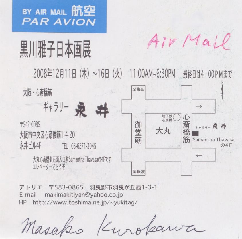 invito-mostra-masako_piccolo