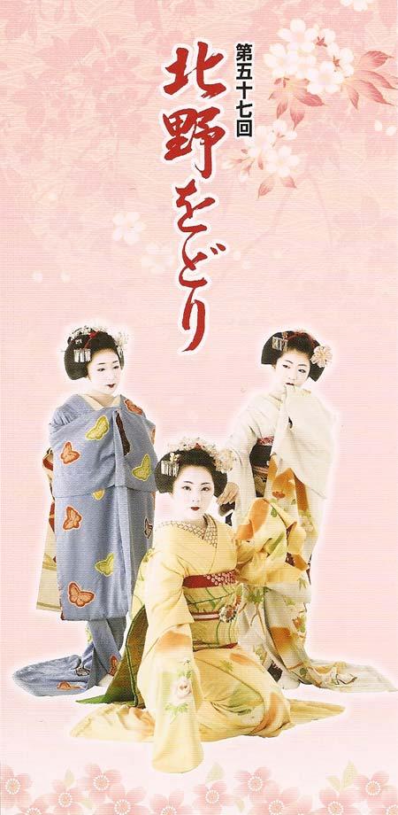 kitano-odori-poster