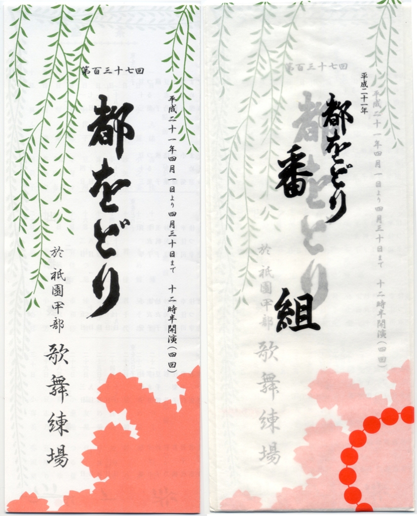 miyako-odori-program_-by-onihide1