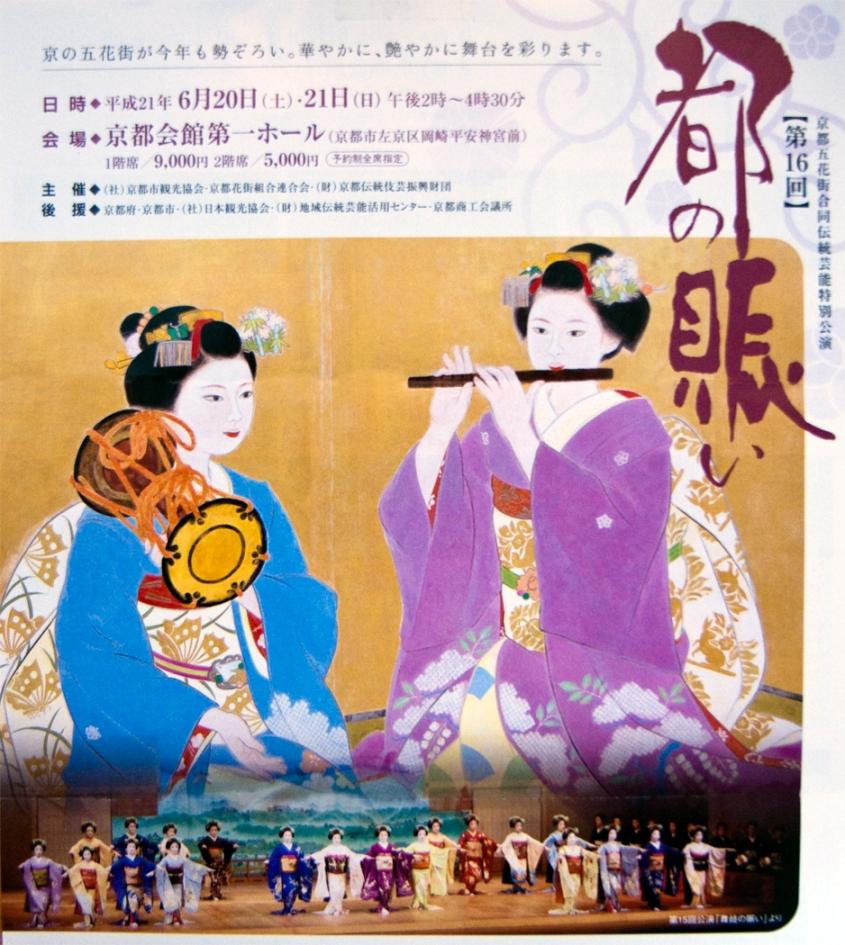 Miyako no Nigiwai 2009 by Onihide