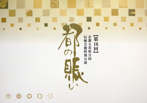 Miyako no Nigiwai program 2009 by Onihide