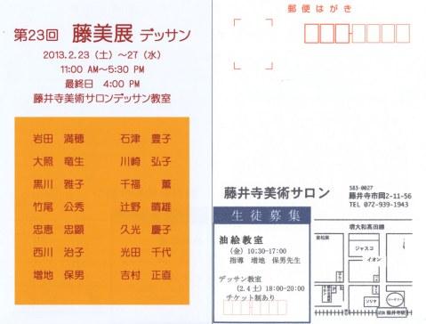 藤美展デッサン展2013.2.23(土)〜27(水)