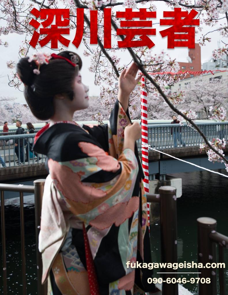 Il nuovo poster del distretto di Fukagawa